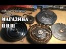 Как разобрать и снарядить дисковый магазин ППШ   How to disassemble and load PPSH magazine