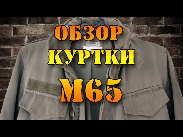 Куртка армии Австрии М65 - подробный обзор
