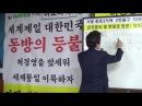허경영강연1051회'국가혁명시대와백척간두의한국운명!'20161105 (세종대왕,한글,