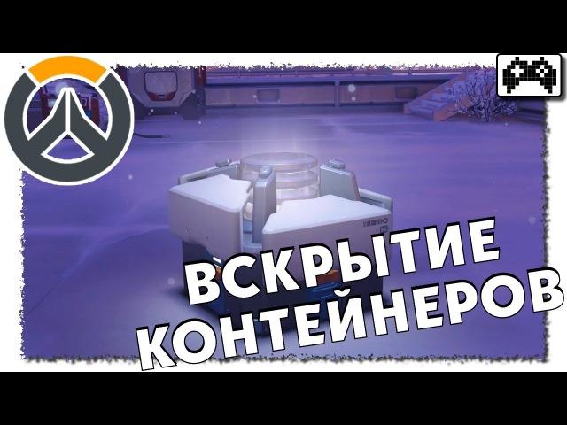 ОВЕРВОТЧ ОТКРЫТИЕ КОНТЕЙНЕРОВ/КЕЙСОВ OVERWATCH OPEN CASE