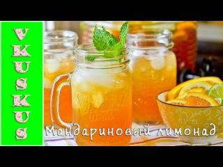 Мандариновый лимонад готовим дома! Просто и вкусно!