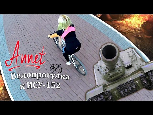 Велопрогулка к ИСУ-152 » Freewka.com - Смотреть онлайн в хорощем качестве
