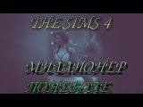 The sims 4 Challenge Миллионер поневоле