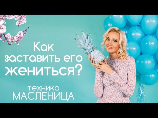 Что делать, если он не женится Техника Масленица. Влог Милы Левчук