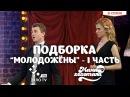 """Подборка """"Молодожёны"""" - 1 часть Шоу Мамахохотала НЛО TV"""