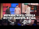 Украинского Гребца хотят забрать в США | Шоу Мамахохотала | НЛО TV