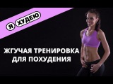 КАК ПОХУДЕТЬ. Интервальная тренировка для похудения II Я худею с Екатериной Коно ...