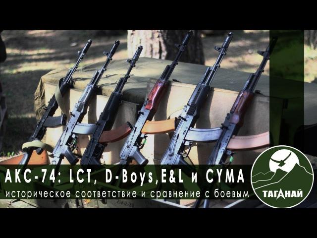 Копийность АКС-74 EL, LCT, D-Boys, CYMA. Сравнение с боевым.