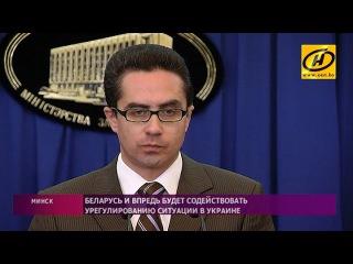 МИД: Беларусь и дальше будет содействовать урегулированию ситуации в Украине