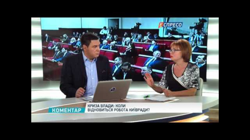 Криза влади: коли відновиться робота Київради?