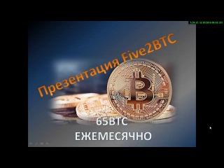 Five2BTC - свежая презентация