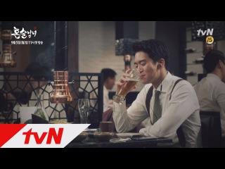 [선공개] 혼술고수 하석진, 고깃집에서 혼먹혼술중! tvN혼술남녀 0화 예고