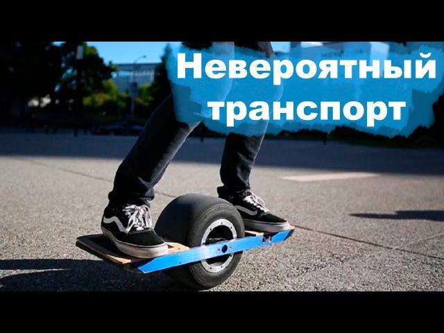 Сигвей - моноколесо, ховерборд, электроскутер на трех колесах и роликовые коньки с электроприводом.