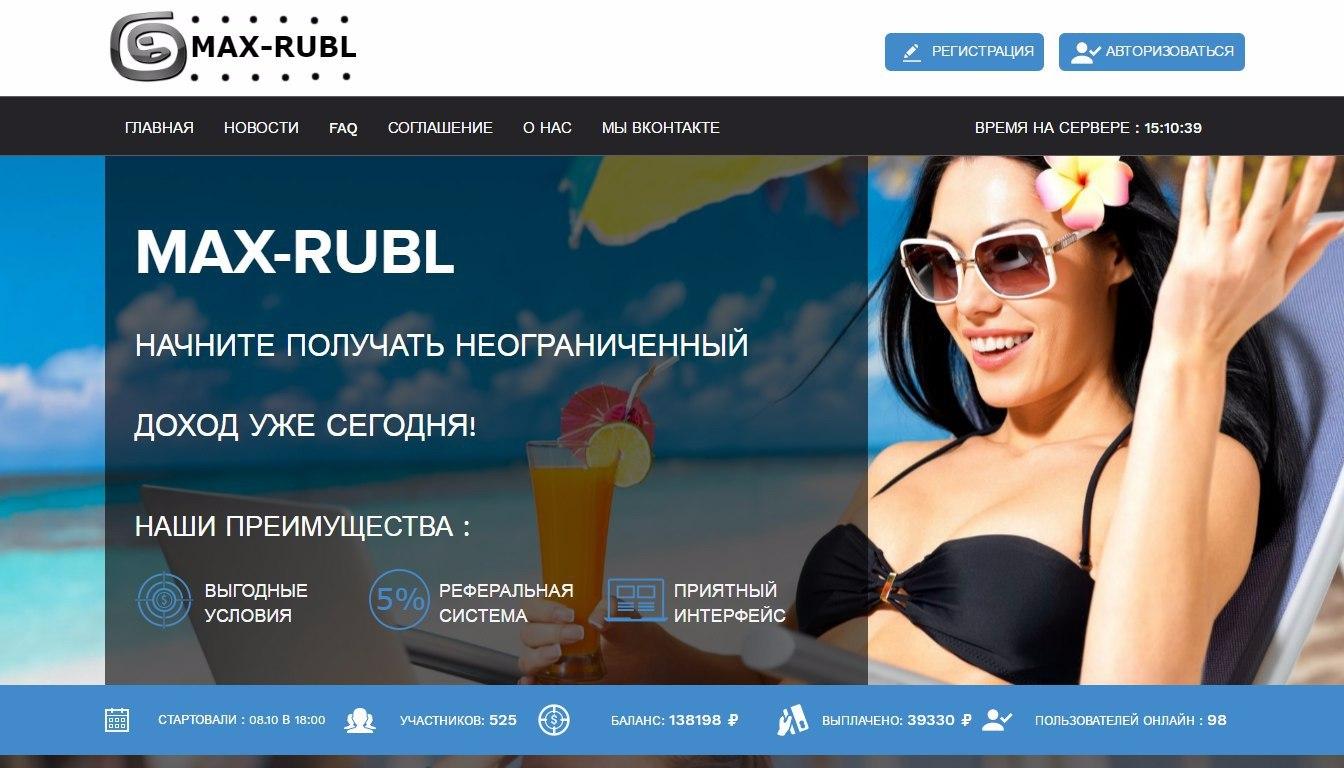 Max Rubl