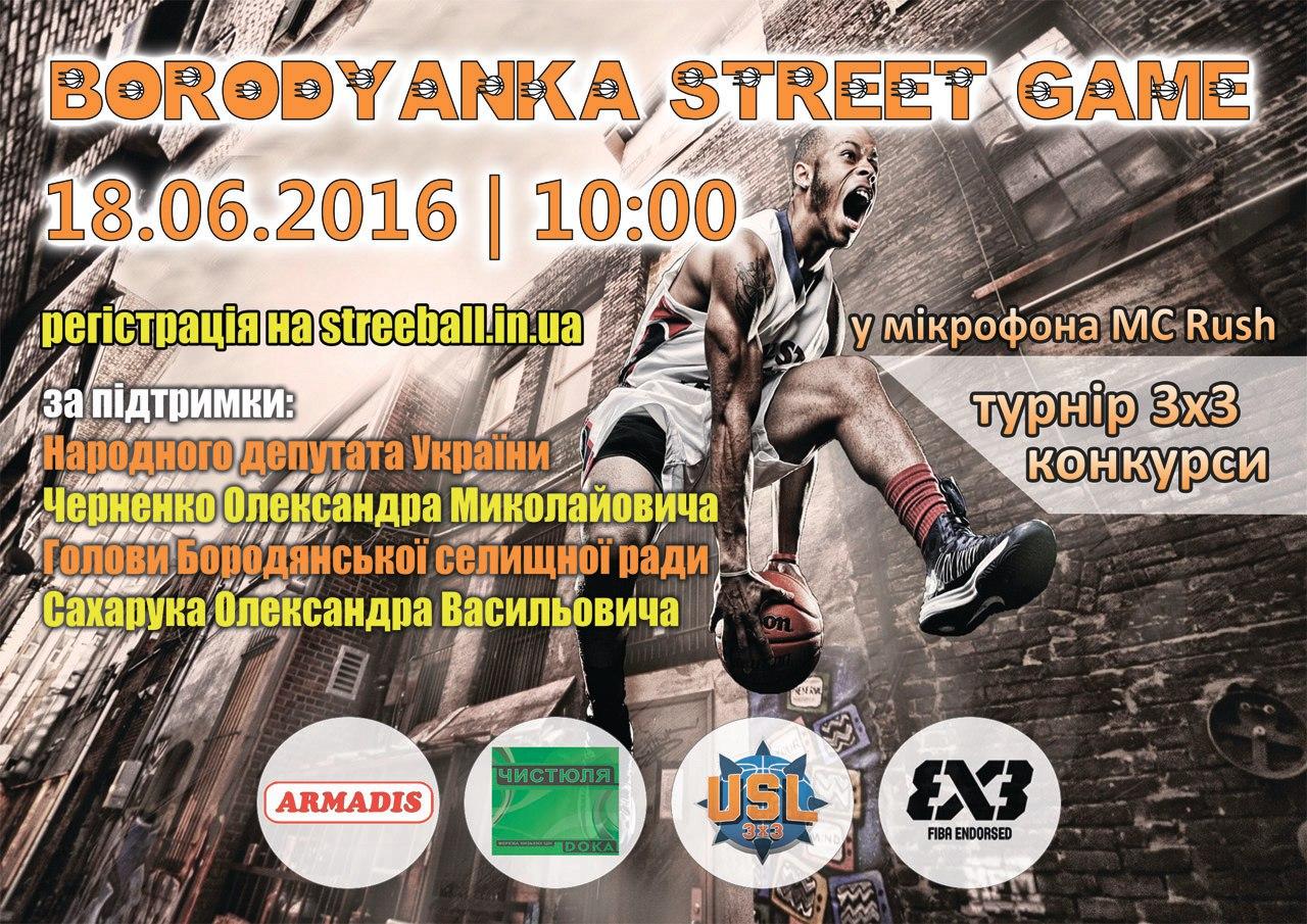 18 июня в Бородянке состоится турнир