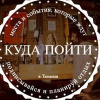 Логотип Куда пойти в Тюмени / Места и события