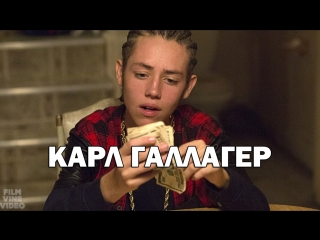 Карл Галлагер / Carl Gallagher | Бесстыжие / Shameless