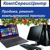 CSC|ремонт компьютеров в Лунинце и Микашевичах