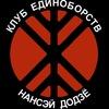 Клуб Нансэй Додзё (Айкидо пр. Ветеранов)