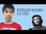 Превращаем мальчика в Че Гевару