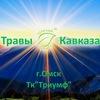"""ТРАВЫ КАВКАЗА г. Омск, ТК """"Триумф"""""""