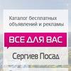 Все для Вас Сергиев Посад | Объявления и Реклама