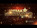«Звезда Республики 2» (выпуск 9). Узнаем имена финалистов. 18.12.2016