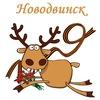 Подслушано Новодвинск - ЗАКРЫТО