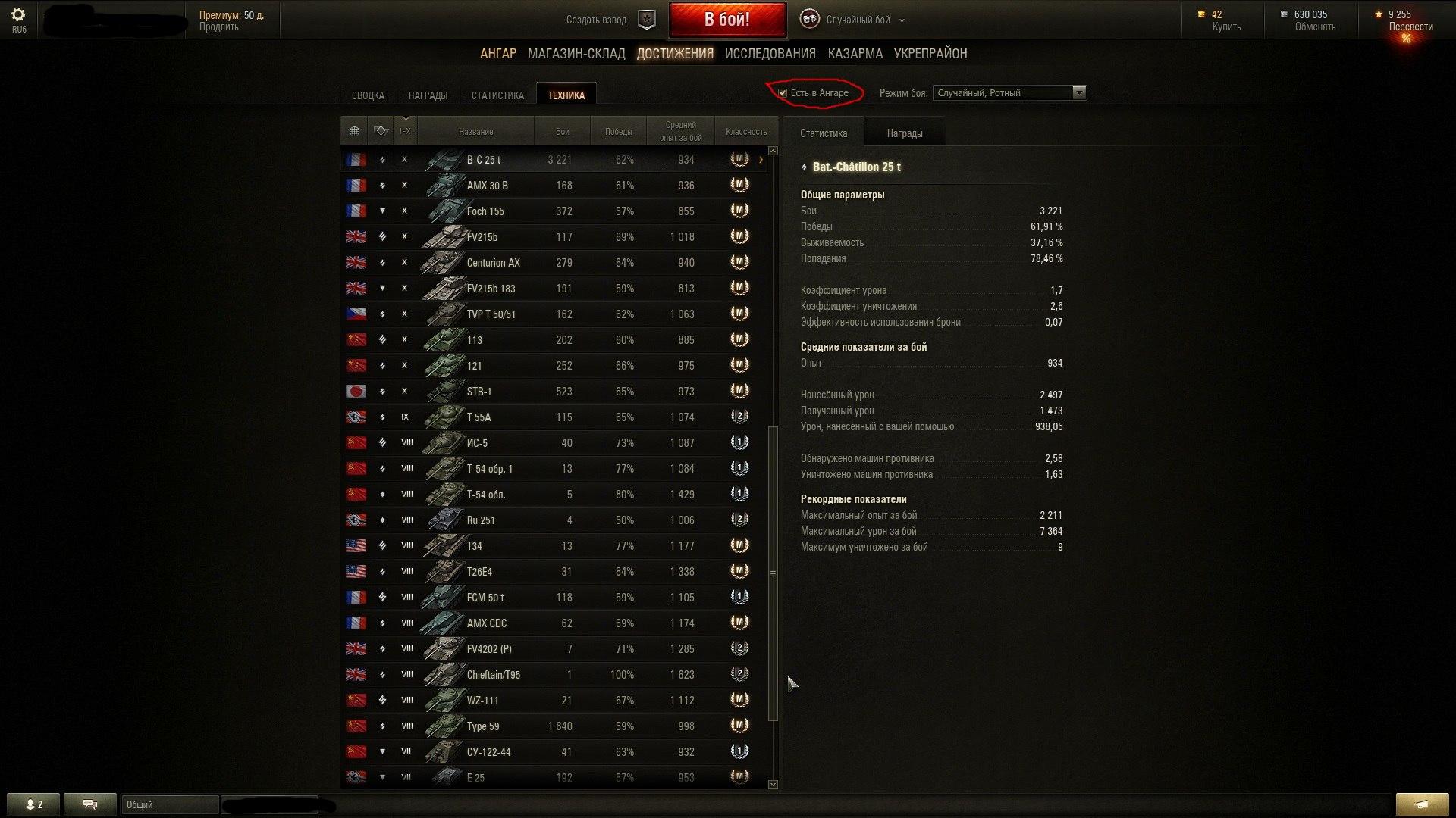 Личный акк (много топов и прем танков)