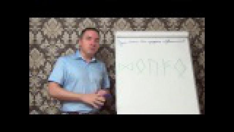Евгений Грин - Руны магии: Как привлечь деньги!