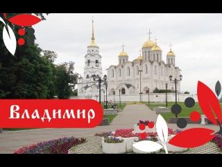 Владимир. Фильм о городе. Золотое кольцо России