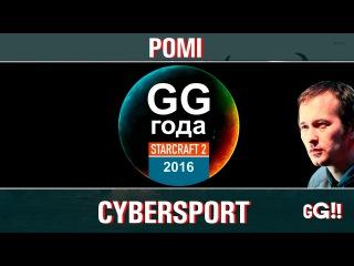 GG года 2016 - Четвертьфиналы! (Pomi)