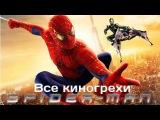 Все киногрехи и киноляпы фильма «Человек-паук» (2002)
