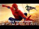 Все киногрехи и киноляпы фильма Человек-паук 2002