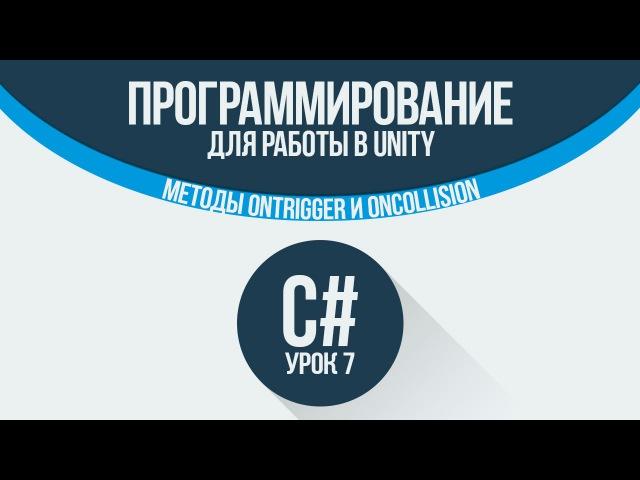 [C] (C sharp для Unity) | 7 - Методы OnTrigger и OnCollision