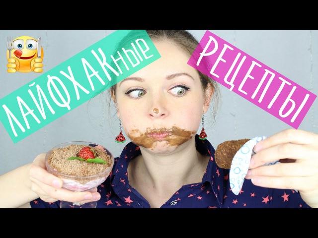 ЛАЙФХАКные рецепты / Очень простые десерты / Фудхаки 1 / Foodhacks 🐞 Afinka