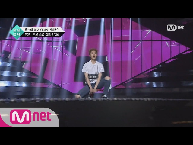 [BOYS24] Eye catching and attractive Performance 'Boy In Pyo' @TOP7 Selection 20160618 EP.01