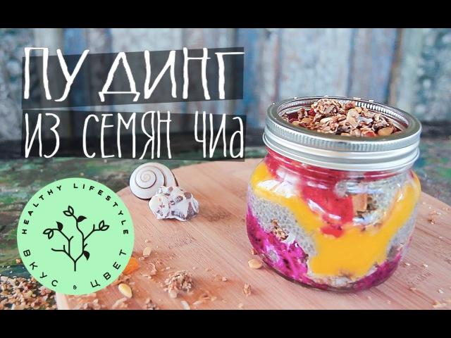 Пудинг из семян чиа | raw | vegan | рецепт от ВкусЦвет