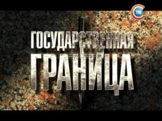 Государственная граница. Фильм 12. Ложная цель. 1-2 серии (2015)