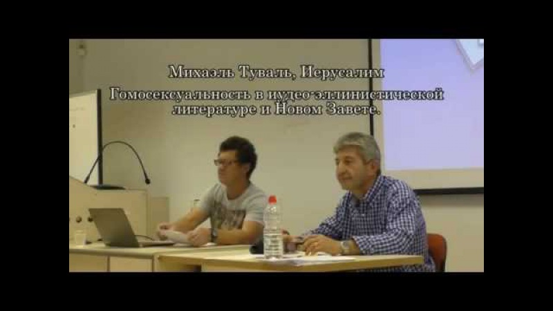 Туваль М. Гомосексуальность в иудео-эллинистической литературе и Новом Завете