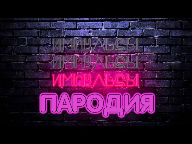 Импульсы Елена Темникова ПАРОДИЯ №6 текст КАРАОКЕ