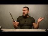 Нож 230 DRUID Steel Will. Большой и умный.