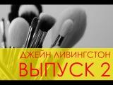 САМЫЕ НЕОБХОДИМЫЕ КИСТИ. Джейн Ливингстон выпуск 2