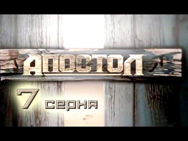 Апостол 7 серия - Русский военный сериал в хорошем качестве HD