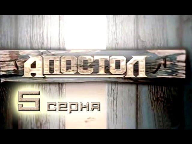 Апостол 5 серия - Русский военный сериал в хорошем качестве HD