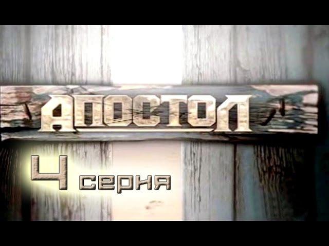 Апостол 4 серия - Русский военный сериал в хорошем качестве HD