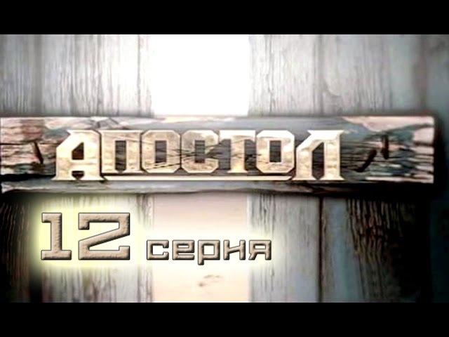 Апостол 12 серия - Русский военный сериал в хорошем качестве HD