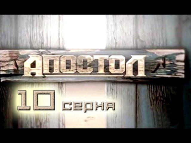 Апостол 10 серия - Русский военный сериал в хорошем качестве HD
