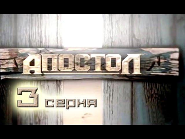 Апостол 3 серия - Русский военный сериал в хорошем качестве HD