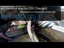 Buell xb9sx city X - 3 Замена масла (моторного и трансмиссионного) Oil Chan